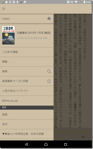 Screenshot_2015-10-10-05-23-09