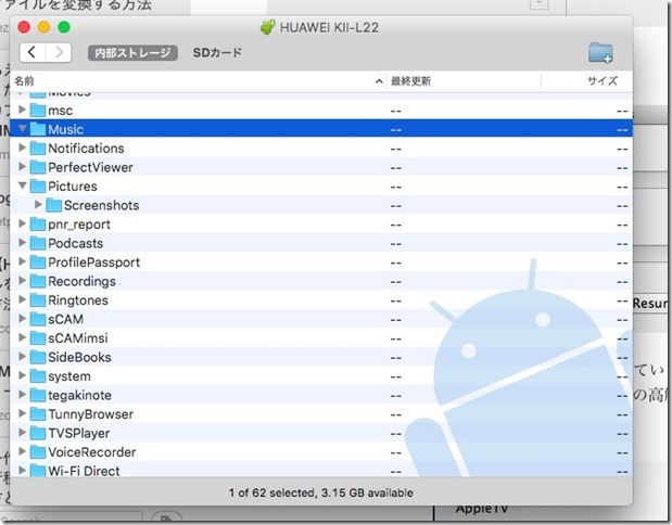 Android File TransferScreenSnapz001