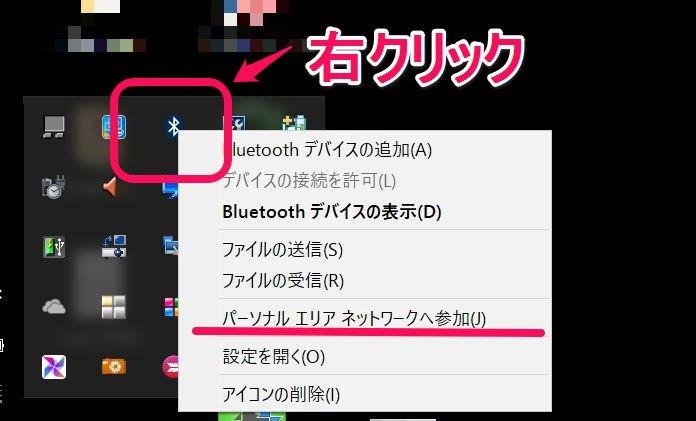 6a4f6bd064 ... のBluetoothのアイコンのところで右クリック. B2_060716_101122_AM